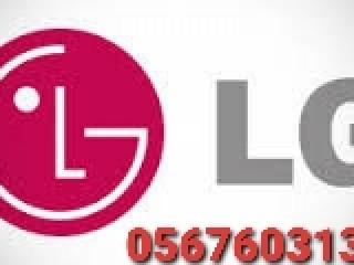 LG Service center Abu Dhabi 0567603134